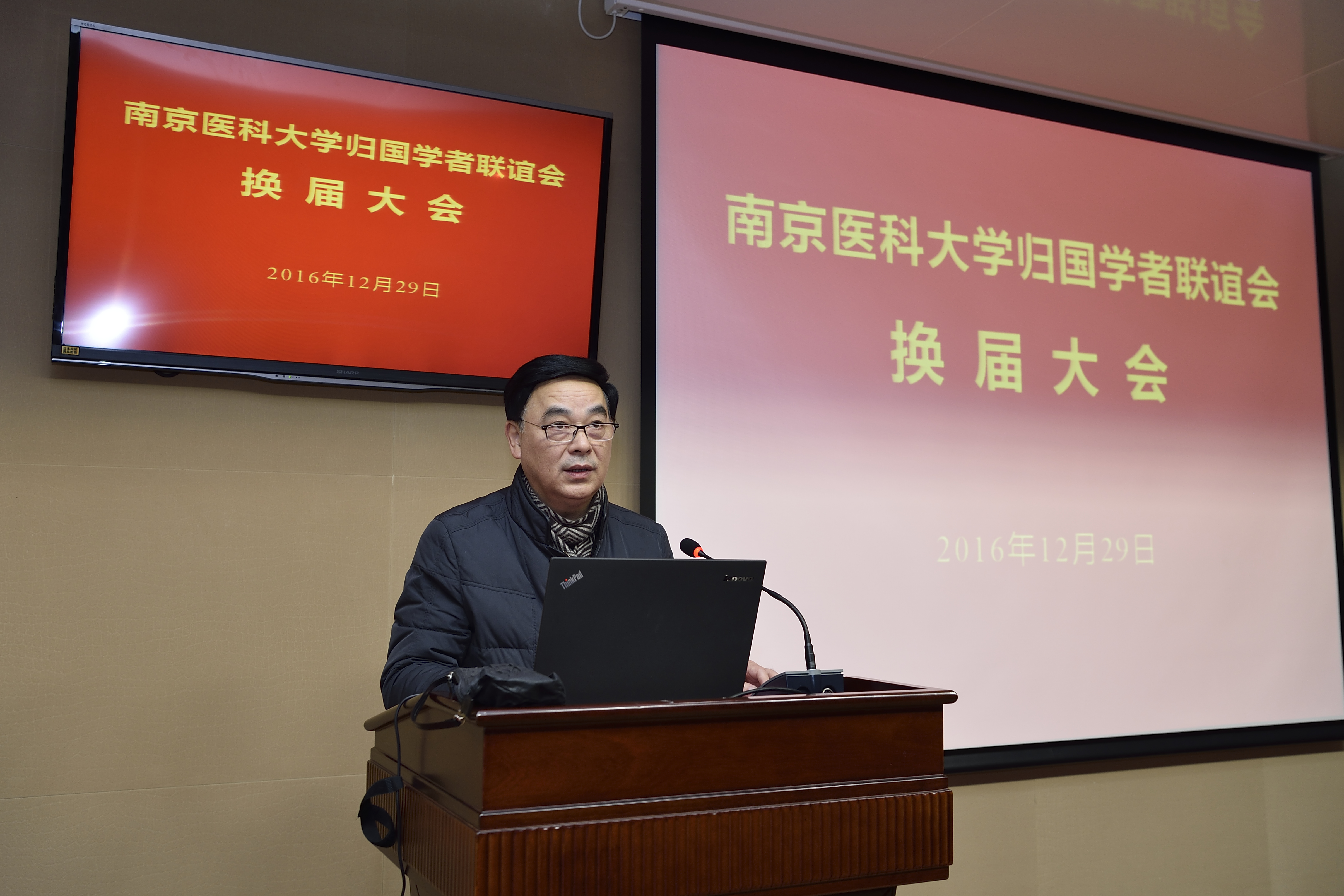 会议由校归联第二届委员会副会长孙玉洁教授主持.